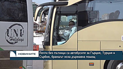 Почти без пътници са автобусите за Гърция, Турция и Сърбия, браншът иска държавна помощ