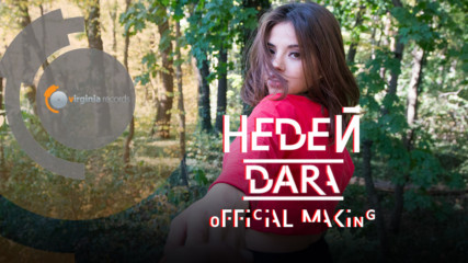 DARA - Недей (Official Making)
