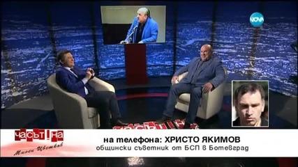 Защо бизнесмен от Ботевград души общинският съветник от БСП Христо Якимов - Часът на Милен Цветков