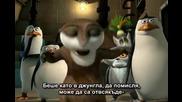 The Penguins Of Madagascar (бг субтитри) S01e12