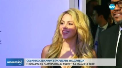 Обвиниха Шакира в избягване на данъци