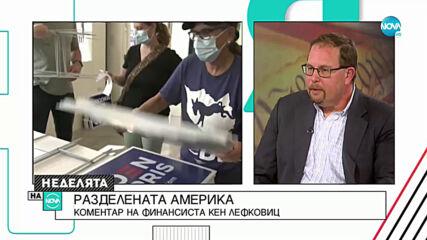 Кен Лефковиц: Има планове за провокации при встъпването на Байдън в длъжност