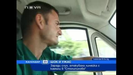роми нападнаха с камъни линейка в Столипиново