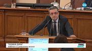 """""""КАЗАНА ДУМА"""": Дебатът в парламента за домашното насилие"""