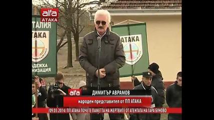 Пп Атака почете жертвите на кървавия атентата от гара Буново. Тв Alfa - Атака 09.03.2014г.