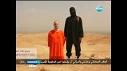 Ислямисти обезглавиха американски журналист - Новините на Нова
