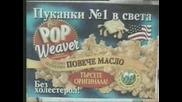 Реклама - Много Обичам Пуканки