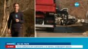 Кола се взриви в Банкя, шофьорът загина - обедна емисия