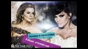 New* Галена и Преслава - Хайде, Откажи Ме * 2011