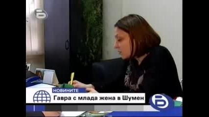 Гавра с млада жена на публично място в Шумен