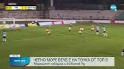 Спортни новини (20.04.2021 - късна емисия)