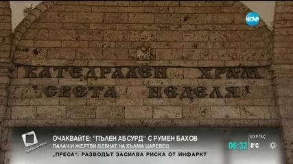 """90 години от атентата в църквата """"Света Неделя"""" в София"""