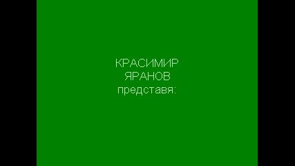 София и Иван Гоцеви - За Вардар Струма милее