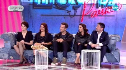 """Звездите от """"Откраднат живот"""" в Забраненото шоу на Рачков (09.05.2021)"""