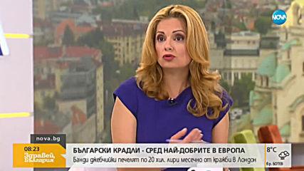 Джамбазки за номинацията за шеф на ЕК: Това е безпринципна сделка между двулични хора