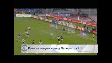 """""""Рома"""" се отпуши срещу """"Палермо"""" за 4:1"""