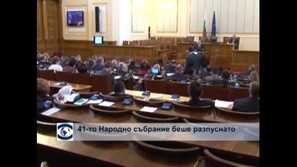 41-вото Народно събрание беше разпуснато