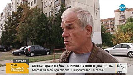 Прокуратурата решава дали да задържи за постоянно шофьора, блъснал майка с количка в Пловдив