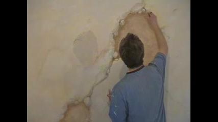Crumbiling Wall - рисуване на стена