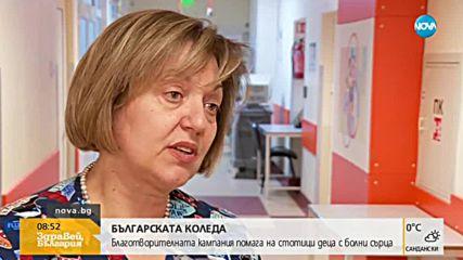 Българската Коледа: Благотворителната кампания помага на стотици деца с болни сърца