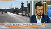 """Ревизоро: Акцията на """"Капитан Андреево"""" е показна"""
