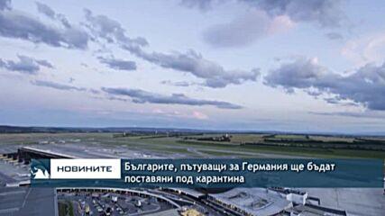 Българите, пътуващи за Германия ще бъдат поставяни под карантина