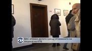 ВАС отложи делото срещу отнемането на лиценза на КТБ