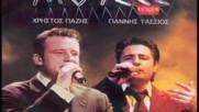 Гръцко Live / Xristos Pazis & Giannis Tassios - Mouses en xoro