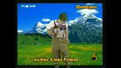 Калеко Алеко В Швейцария