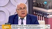 """Иска ли Русия да """"купи цяла България""""?"""