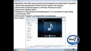Как да направим от видео файл в mp3 файл ( Високо Качество )