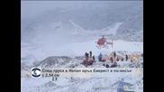 След труса в Непал връх Еверест е по-нисък с 2,54 см