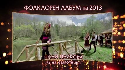 Фолклорен Албум На 2013