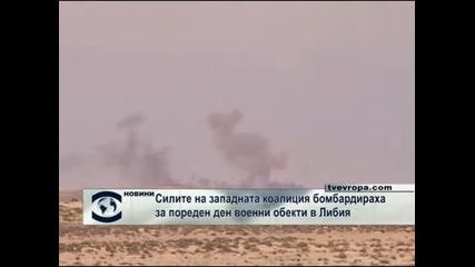 Самолети на западната коалиция бомбардираха за пореден ден военни обекти в Либия