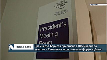 Премиерът Борисов пристигна в Швейцария за участие в Световния икономически форум в Давос
