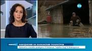 Опасни наводнения и свлачища на целия Балкански полуостров