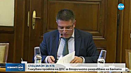 Огромни суми от КТБ ще се върнат обратно към вложителите на фалиралата банка