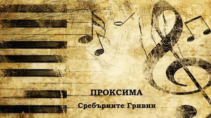 Проксима - Сребърните Гривни