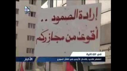 Стачка на Сирийците пред Френското и Британското консулство гр. Латакия