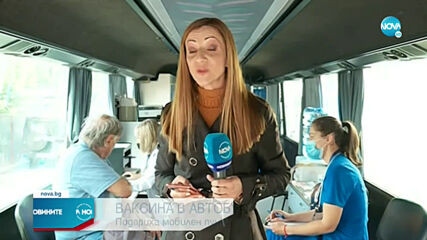 Мобилен кабинет за ваксини в автобус в София
