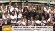 Париж ще бъде домакин на летните Олимпийски игри