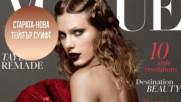 """Тейлър Суифт е на корицата на сп. """"Vogue"""""""