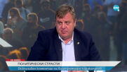 """""""Карай направо"""" с Красимир Каракачанов (11.07.2020)"""