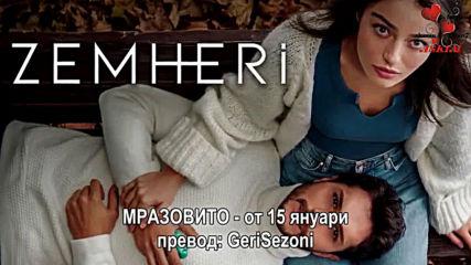 Мразовито Zemheri трейлър2 Бг.суб.