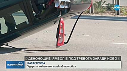 Катастрофа между камион и лек автомобил в София