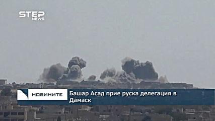 Башар Асад прие руска делегация в Дамаск