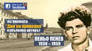 Пеньо Пенев - Дни на проверка