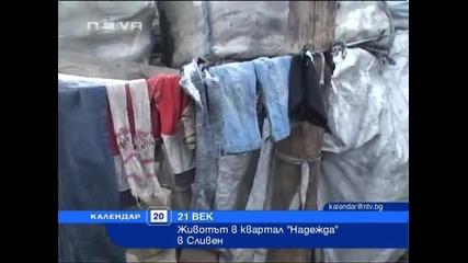 Как живеят ромите в Сливен