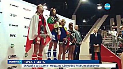 Българка е новият световен шампион по ММА за аматьори