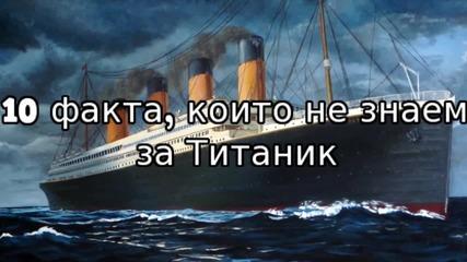10 факта, които не знаем за Титаник